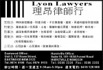 Lyon Lawyers