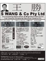 S. Wang & Co Pty. Ltd