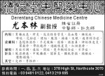 Derentang Chinese Medicine Centre