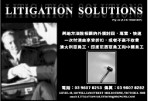 Litigation Solutions
