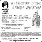 Power Home Loans